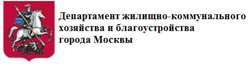 Министерство жилищнокоммунального хозяйства Московской